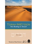 Torah MiEtzion New Readings in Tanach: Devarim