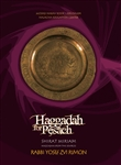 Shirat Miriam Haggadah by Rav Yosef Rimon