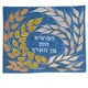 Blue Raw Silk Wheat Design Challah Cover
