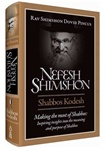 Nefesh Shimshon: Making the Most of Shabbos